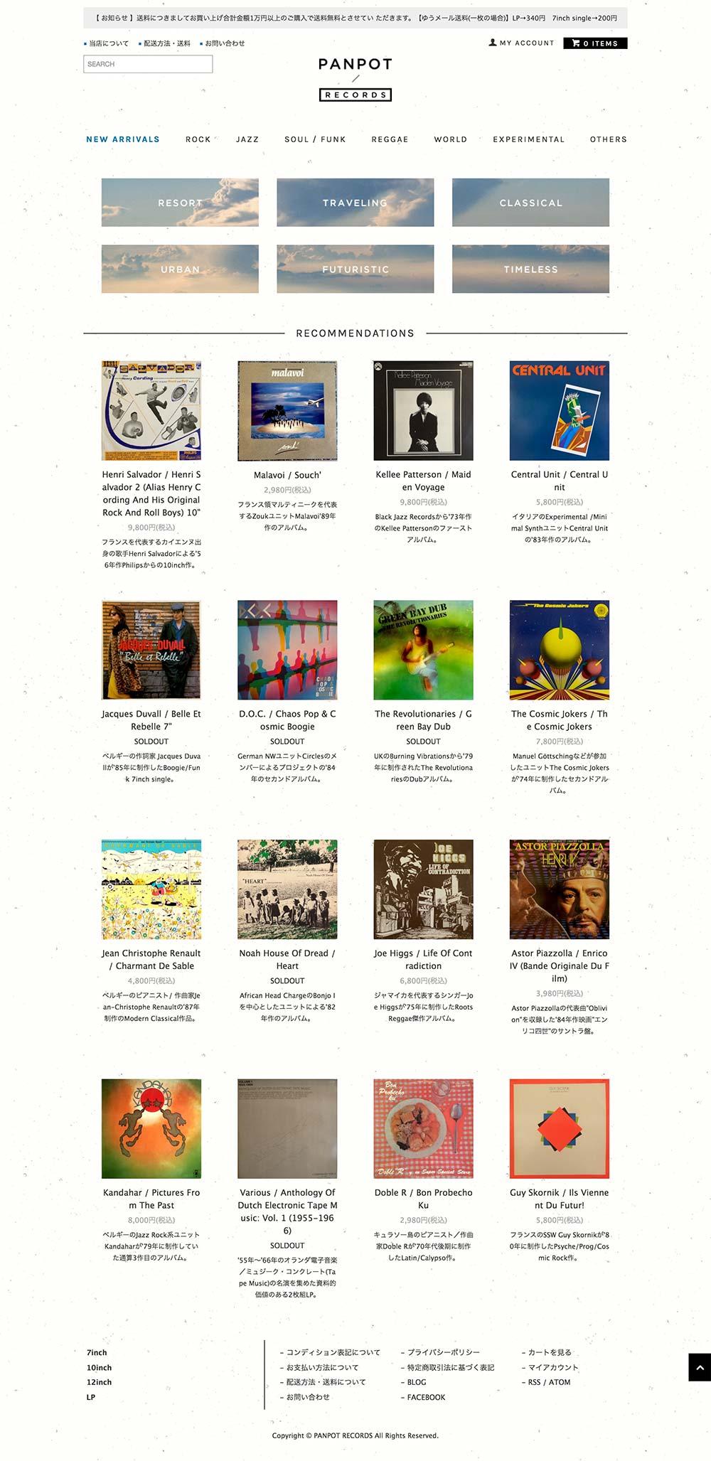 中古レコード 大阪 通販|PANPOT RECORDS