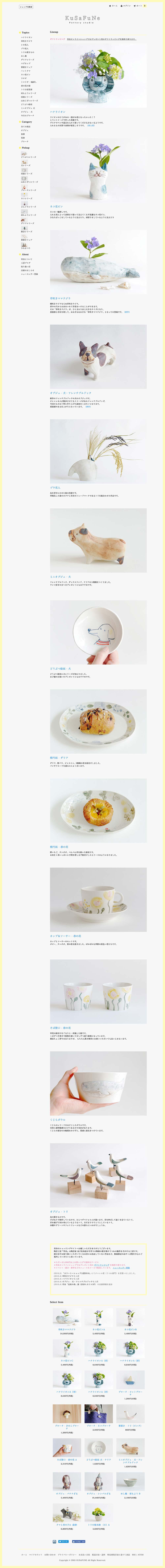 草舟オンラインショップ - Kusafune Online Shop