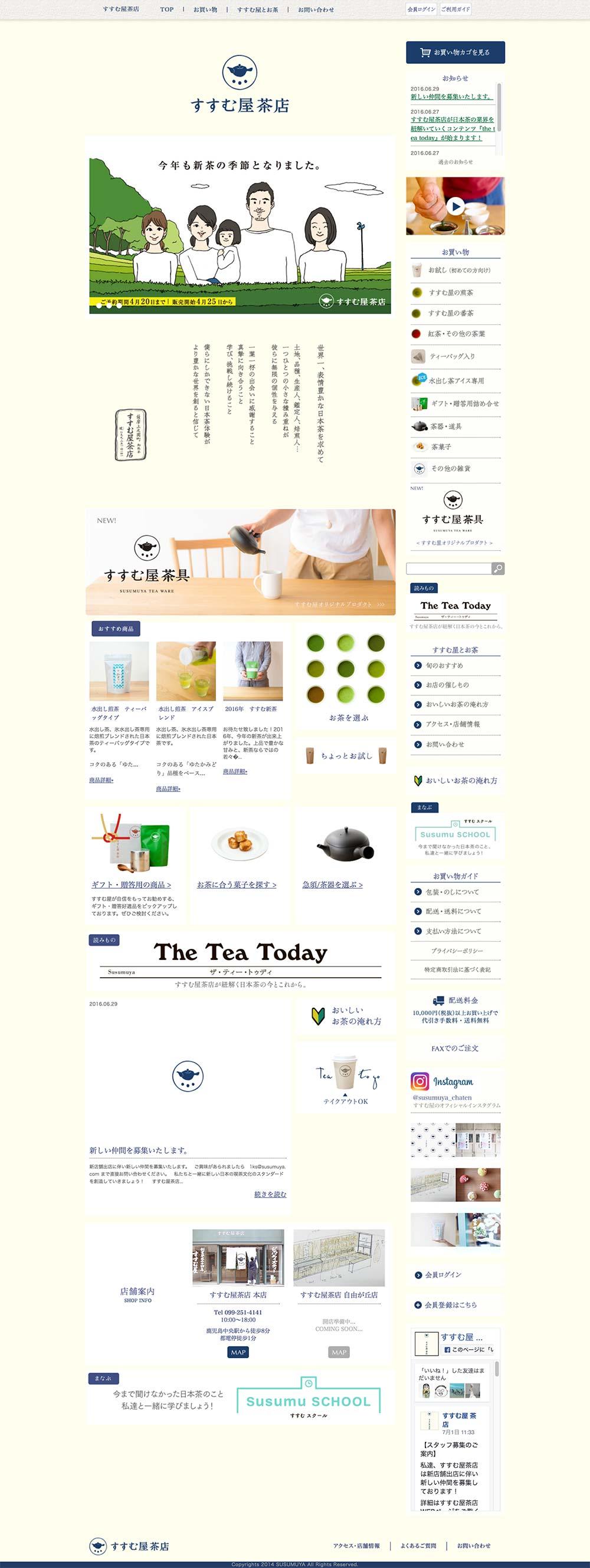 すすむ屋 茶店