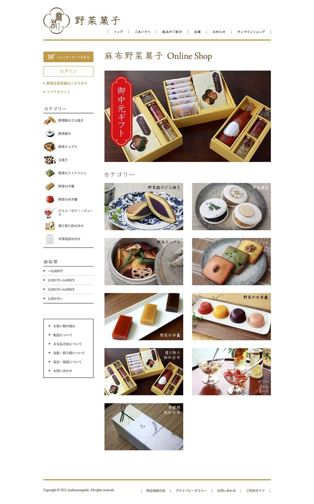 麻布野菜菓子オンラインショップ