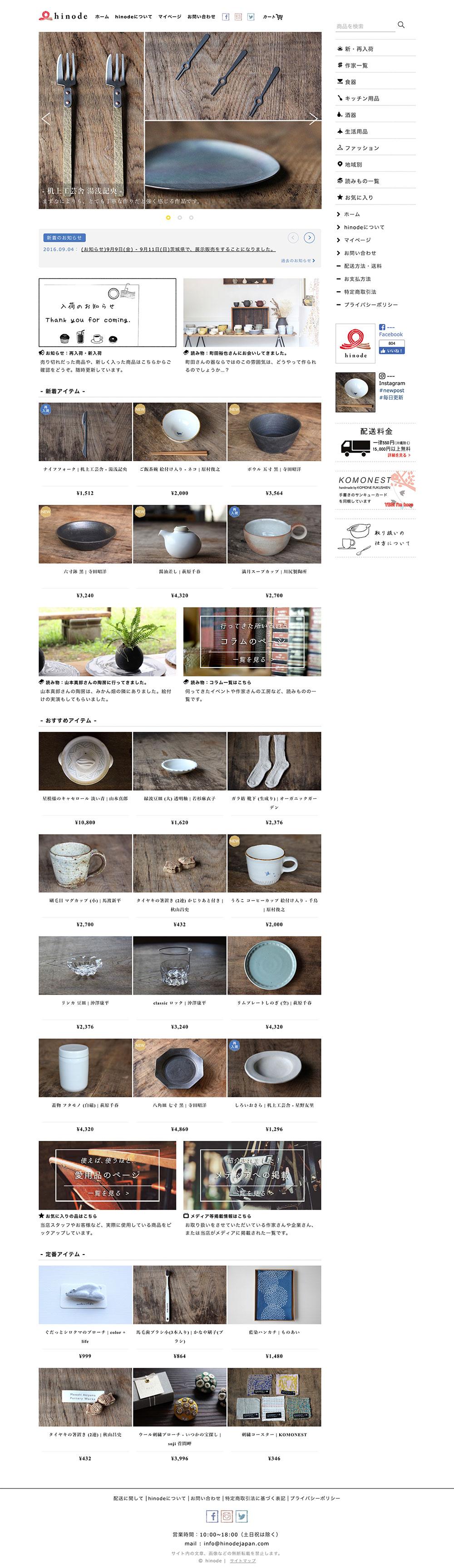 hinode 和食器や生活雑貨を扱う工芸品の通販サイト