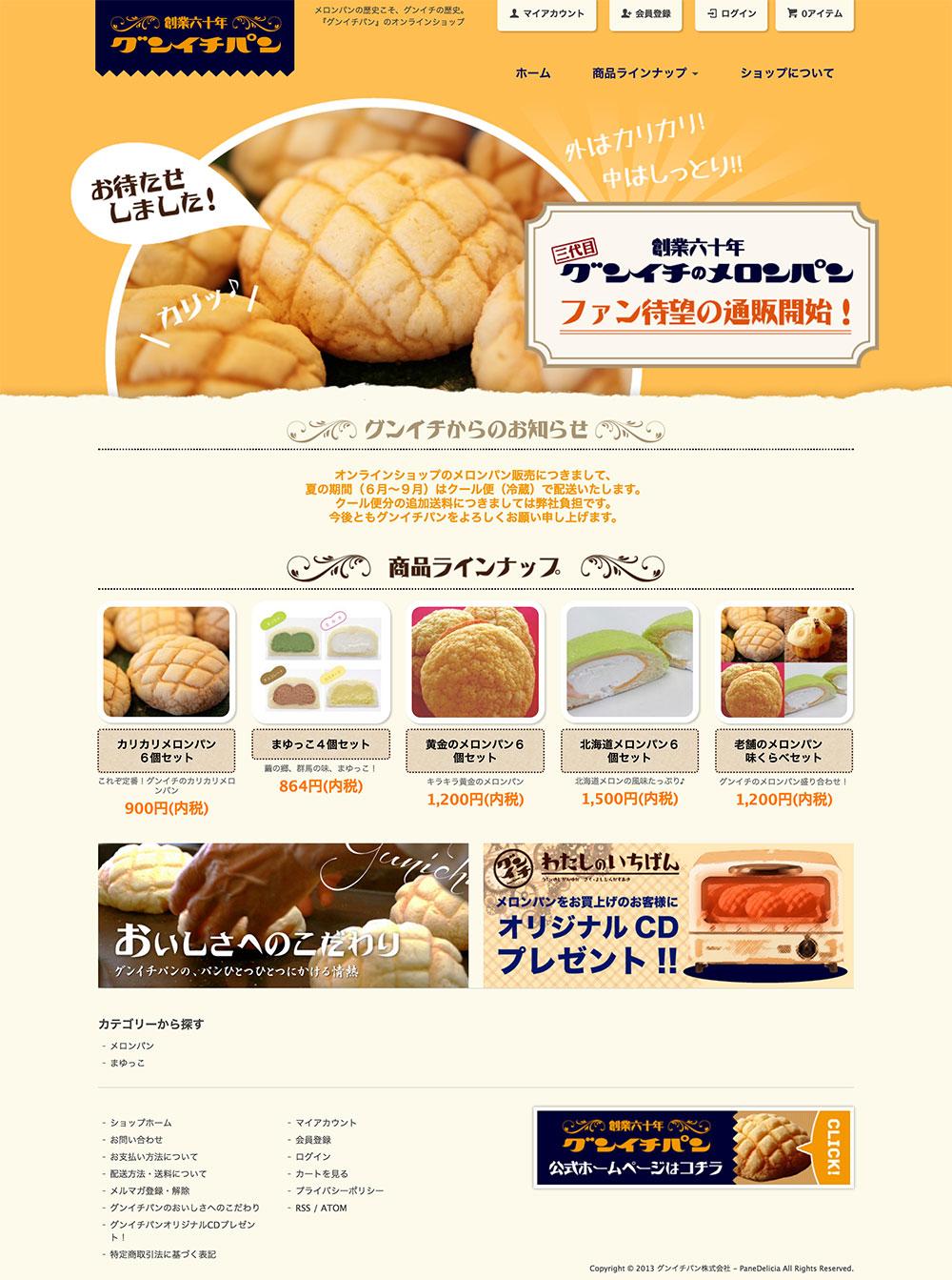 「グンイチパン」のオンラインショッブ