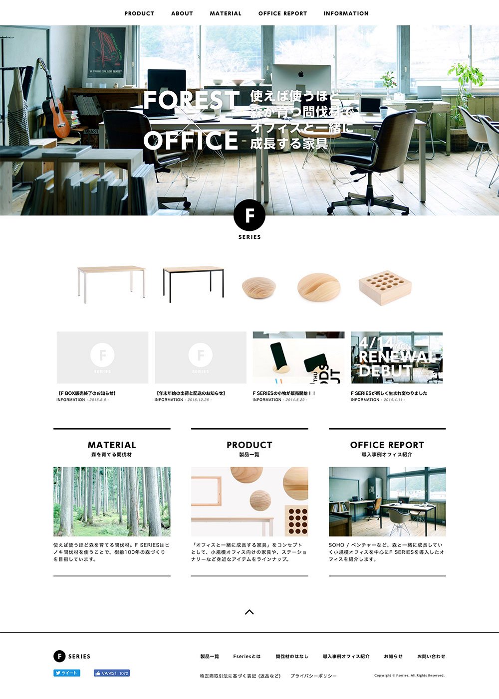 F SERIES|森を育てる間伐材オフィス家具とステーショナリー